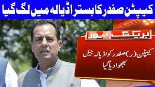 Breaking News: Safdar Shifted To Adiala Jail After Court Appearance | 9 July 2018 | Dunya News