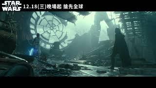 天行者家族最終回 【STAR WARS : 天行者的崛起】 12.18(三)晚場搶先全球上映