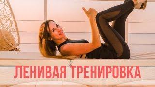 ТРЕНИРОВКА НА ДИВАНЕ ДЛЯ ЛЕНИВЫХ| упражнения для похудения |