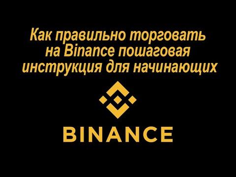 как торговать криптовалютой на Binance