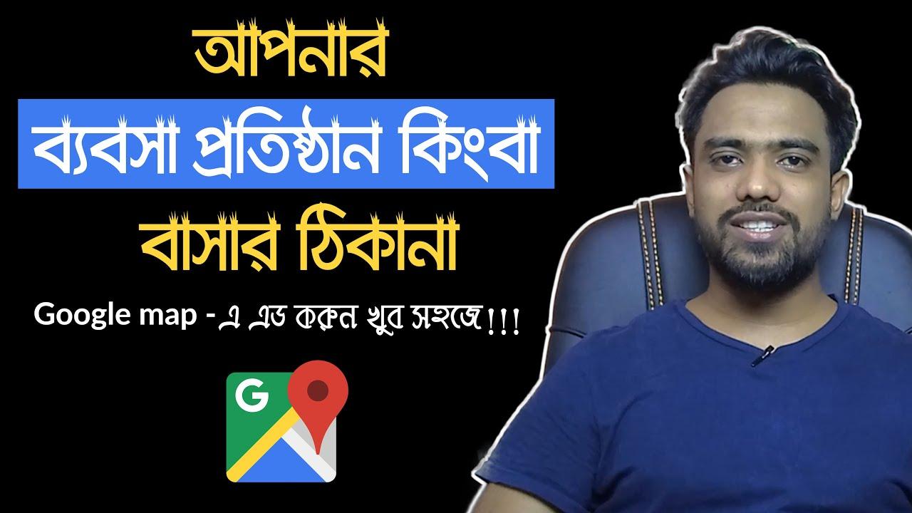 গুগোল ম্যাপে আপনার ঠিকানা এড করুন | How to add your Business and Home Address on Google Map
