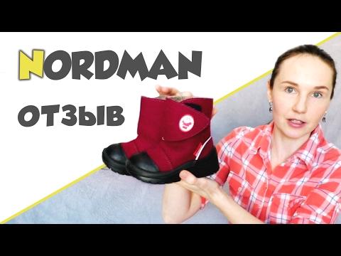 ОБУВЬ ДЛЯ ДЕТЕЙ ♥ Обувь Nordman отзыв ♥ #ятестируюнордман