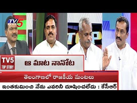 బీజేపీ వ్యాఖ్యలపై కేసీఆర్ వివరణ దేనికి సంకేతం..? | Top Story | TV5 News