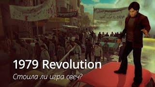 1979 Revolution - стоила ли игра свеч?
