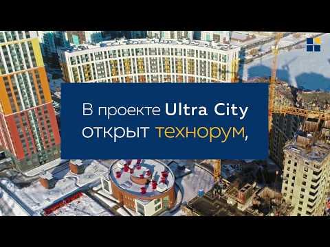 Северный город | Ultra City | Технорум