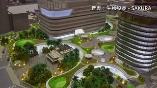 [剪輯練習] 高雄車站(新)模型+捷運永久站(107/9/5 已通車)