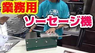 業務用のソーセージ詰め機で自家製ソーセージを作る!
