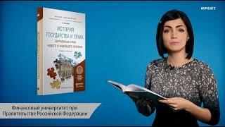 История государства и права зарубежных стран нового и новейшего времени. Попова А.В.