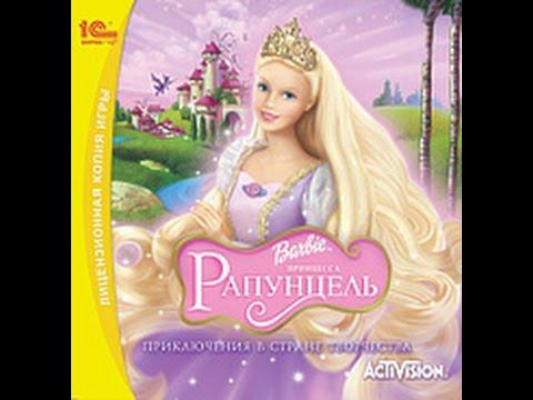 Игра Барби / Barbie™ Принцесса Рапунцель. Все уровни подряд.