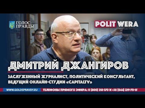 Дмитрий Джангиров. Диктатура
