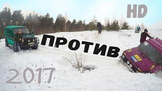 """Битва века: """"Нивы против Уазов"""" 2017. Оффроад, внедорожники, лес."""