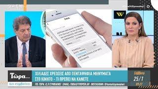 Χιλιάδες χρεώσεις από πενταψήφια μηνύματα στο κινητό – Τι πρέπει να κάνετε - Τώρα ό,τι συμβαίνει