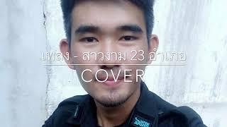 สาวงาม 23 อำเภอ - Cover / Gmae Noff