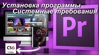 Установка программы, системные требования к компьютеру. Уроки Premiere Pro для начинающих на русском