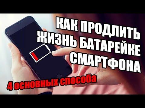 Как продлить ЖИЗНЬ БАТАРЕЙКЕ смартфона и как ПРАВИЛЬНО ЗАРЯЖАТЬ смартфон