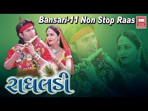 રાધાલડી |  બંસરી - ૧૧ નોનસ્ટોપ રાસ | Radhaladi | Bansari-11 Non Stop Raas