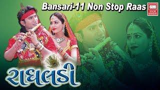 Video રાધાલડી |  બંસરી - ૧૧ નોનસ્ટોપ રાસ | Radhaladi | Bansari-11 Non Stop Raas download MP3, 3GP, MP4, WEBM, AVI, FLV Juli 2018
