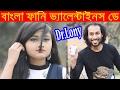 Bangla Funny Valentines Day | New Bangla Funny Video | Dr Lony Bangla Fun video