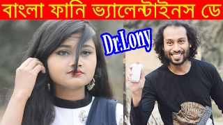 Bangla Funny Valentines Day | New Bangla Funny Video | Dr Lony Bangla Fun