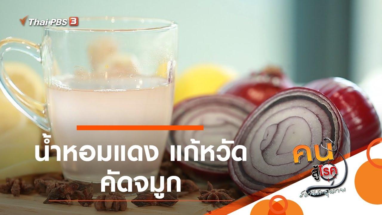 น้ำหอมแดง แก้หวัด คัดจมูก : กินดี อยู่ดี กับหมอพรเทพ (18 ธ.ค. 63)