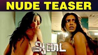 ஆடை இல்லாமல் நடித்த அமலாபால் | Aadai Movie Teaser | Amala Paul | Rathnakumar