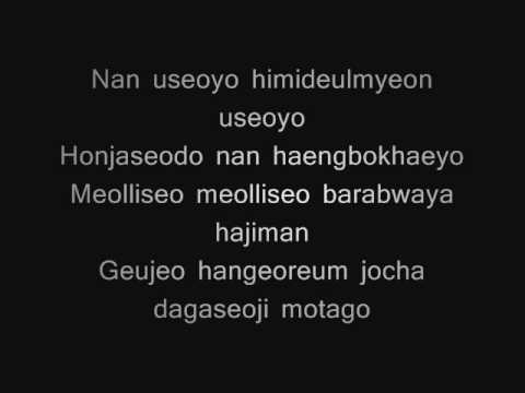 A Little (Boys Over Flowers OST) lyrics