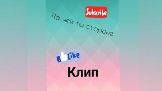 "/Avakin life/ Клип ""На чей ты стороне""/ Енот\"