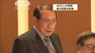 春の叙勲・・・綿貫民輔元衆院議長ら4021人が受章(10/04/29)