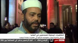 بي بي سي: تظاهرة في برلين بمشاركة انغيلا ميركل للتنديد بمعاداة المسلمين