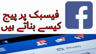 How to create a Facebook page in urdu/Hindi_||And earn money _|| by _IT_Tips_tricks