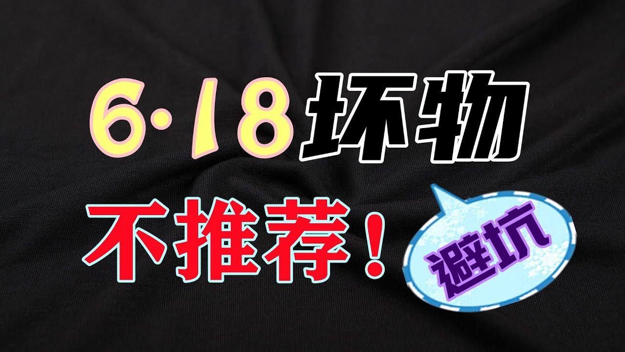 【奥雷】购物防踩坑指南!6·18坏物不推荐!