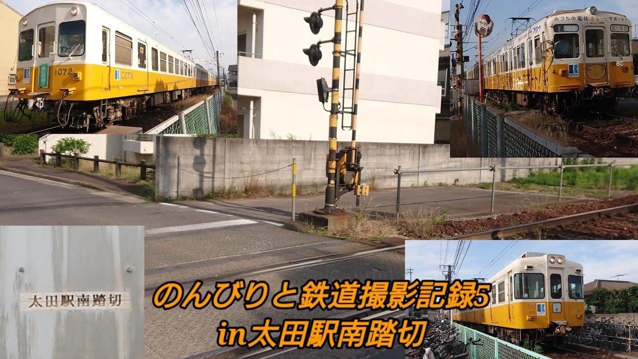 のんびりと鉄道撮影記録5(in太田駅南踏切)