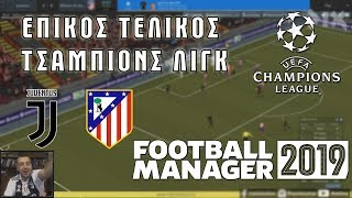 Επικός τελικός Champions League στο Football Manager! (Stream Highlight)
