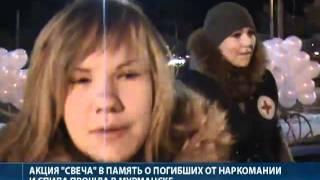 В Мурманске зажгли свечи в память о жертвах ВИЧ(Жители Мурманска зажгли свечи на главной площади города и принесли с собой десятки пар обуви -- в память..., 2011-12-02T12:58:08.000Z)
