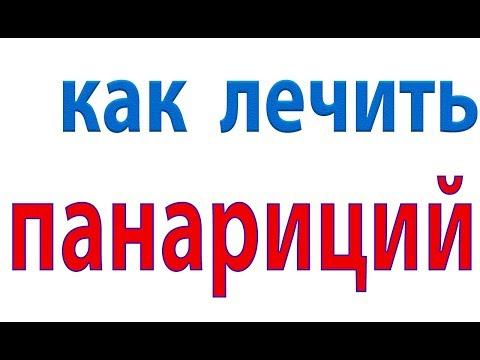 Копеечное средство для лечения панариция.Гнойник на пальце#малиновский