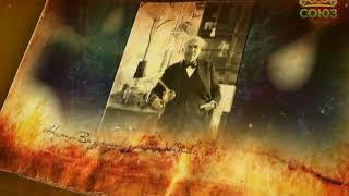 Простые истории. Американский изобретатель Томас Алва Эдисон
