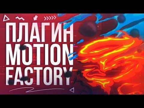 Обзор Motion Factory | Крутой плагин для After Effects