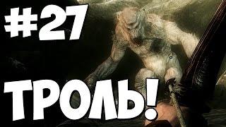 Белый ТРОЛЬ  Skyrim Special Edition Прохождение 27
