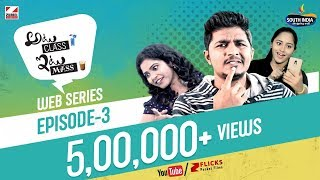 Atu Class Itu Mass Episode 3 || Latest Telugu Web Series 2018 || Ravi Ganjam || Z Flicks