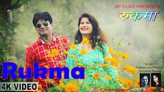 Garhwali Rukma Rukma 4K Garhwali Song Padmendra Rawat Namarta Rawat Np Films
