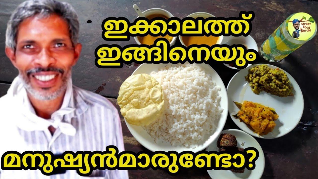 നൗഷാദിക്കാന്റെ വീട്ടിലെ ഊണ്| Budget Homely Food| VILLAGE FOOD|street food kerala