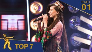 مرحلۀ ۷ بهترین - فصل پانزدهم ستاره افغان / Top 7 - Afghan Star S15 - Part 01