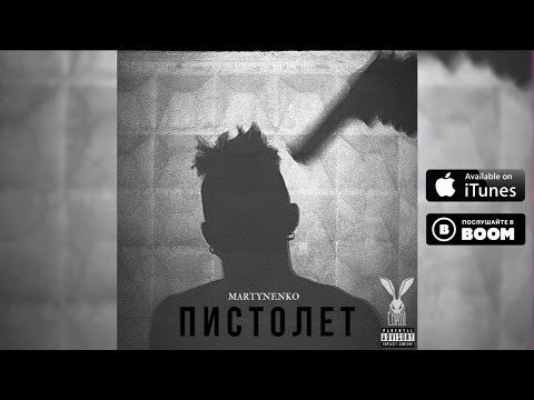 MARTYNENKO - ПИСТОЛЕТ