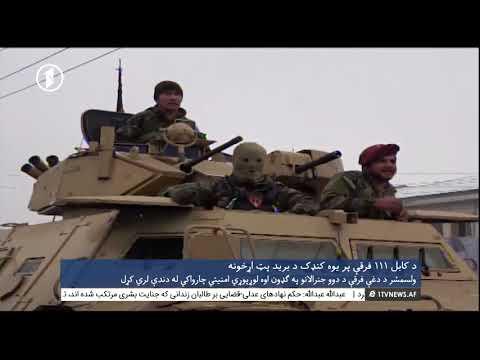 Afghanistan Pashto News 07.02.2018 د افغانستان پښتو خبرونه