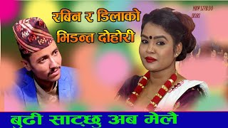 बुढि  साट्न  मिल्ने भय  साट्थे म........... Live Dohori by Dila Bk & Rabin Lamichhane