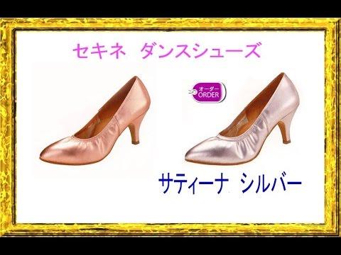 セキネダンスシューズのサティーシルバー色メタリックカラーの靴