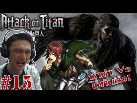"""ไททันลิง Vs ซาช่า! การมาของไททันใหม่สุดแกร่ง ;w;"""":-Attack On Titan PC #15"""