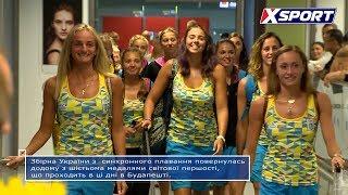 Встреча сборной Украины по синхронному плаванию в аэропорту после чемпионата мира в Будапеште