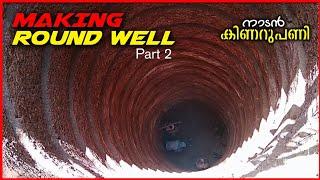 Well Work Part 2 | കിണറു പണി കേരള | Hand Made Well, No Water, Full Rock