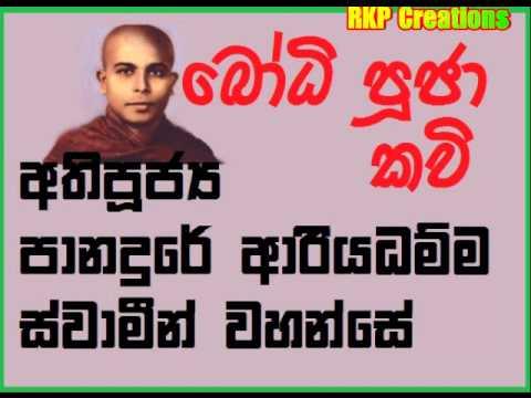 Bodhi Puja Kavi  - Ven. Panadure Ariyadhamma Thero - බෝධි පූජා කවි